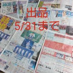 "Thumbnail of ""キンプリ King&Prince 新聞"""