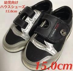 """Thumbnail of """"【レア】ボウリング ハウスシューズ 15.0cm"""""""