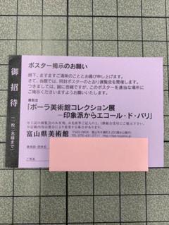 """Thumbnail of """"ポーラ美術館コレクション展 招待券 チケット 2名分"""""""