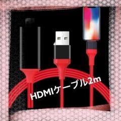 "Thumbnail of ""HDMIケーブル2m iPhone用 ミラーリング ドンクル 設定不要 ♪"""