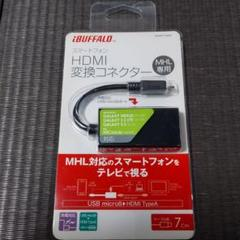 "Thumbnail of ""iBUFFALO BSMPC09BK HDMI変換コネクター スマートフォン"""