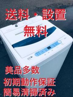 "Thumbnail of ""♦️EJ907B YAMADA全自動電気洗濯機 【2017年製】"""