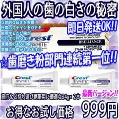"""Thumbnail of """"【お試しサイズ】クレスト☆歯が白く☆3Dホワイトブリリアント歯磨き 24g×2本"""""""