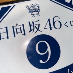 "Thumbnail of ""日向坂46"""