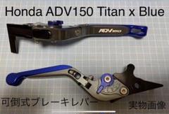 "Thumbnail of ""ブルー色 ホンダ ADV150 ブレーキレバー ガタツキ軽減調整済"""
