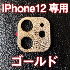 """Thumbnail of """"【iPhone12 専用 ゴールド】 カメラ保護 レンズ保護 カバー デコ"""""""