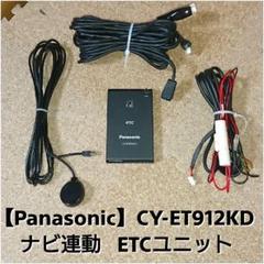 "Thumbnail of ""【Panasonic】普通車登録 ナビ連動対応ETC 【CY-ET912KD】"""