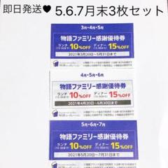 "Thumbnail of ""焼肉きんぐ 5.6.7月末 3枚"""