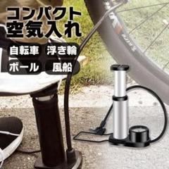"Thumbnail of ""空気入れ 自転車 シルバー バイク コンパクト 携帯 ポンプ 仏式 米式 圧力計"""