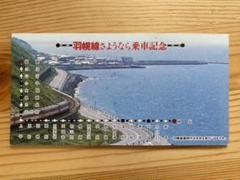 "Thumbnail of ""羽幌線さようなら 乗車記念"""