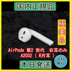 "Thumbnail of ""エアーポッズ AirPods 第2 世代 右耳のみ R片耳 国内正規品"""