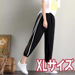 """Thumbnail of """"ジョガーパンツ 黒 カジュアル レディース パンツ ジャージ XLサイズ"""""""