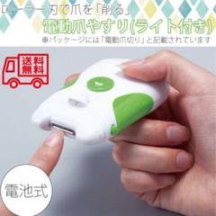 """Thumbnail of """"電動爪やすり  ネイルケア LEDライト 電池"""""""