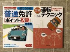 """Thumbnail of """"運転免許ポイント攻略 運転テクニック 本 (二冊)"""""""