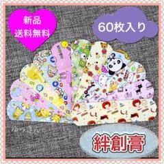 "Thumbnail of ""絆創膏 キャラクター 子供用 バンドエイド 60枚 可愛い"""