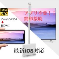 """Thumbnail of """"新品 送料無料 iPhone hdmiアダプタ ipad HDMI変換ケーブル"""""""