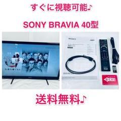"Thumbnail of ""すぐに視聴可能♪ SONY BRAVIA EX52H KDL-40EX52H"""