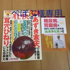 "Thumbnail of ""壮快 2021年9月号 あずき寒天"""