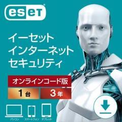 """Thumbnail of """"ESET インターネットセキュリティ"""""""