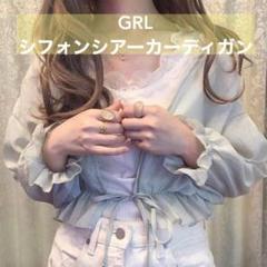 グレイル GRL(グレイル)の口コミ・評判31件