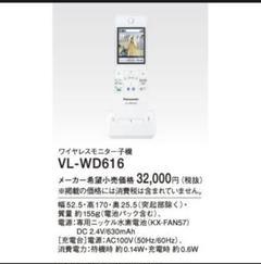 """Thumbnail of """"Panasonic ワイヤレスモニター子機 VL-WD616 新品"""""""