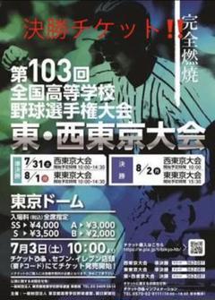 "Thumbnail of ""高校野球 東•西東京大会 決勝チケット☆彡"""