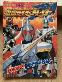 """Thumbnail of """"仮面ライダーブレイド 2"""""""