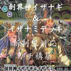 "Thumbnail of ""イザナギ&イザナミ デッキ"""