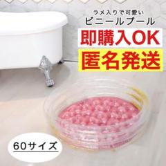 "Thumbnail of ""【新品】 プール ビニールプール 丸型 丸型プール 子供用 キッズ 60サイズ"""