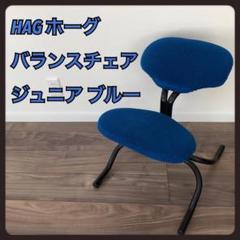 """Thumbnail of """"HAG ホーグ バランスチェア ジュニア junior"""""""