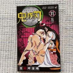 "Thumbnail of ""鬼滅の刃 11"""