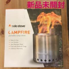 """Thumbnail of """"Solo Stove Campfire ソロストーブ キャンプファイヤー"""""""