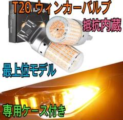 "Thumbnail of ""最強■2個セット■T20 LED 爆裂ウインカー 168SMD"""