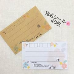 """Thumbnail of """"宛名シール いろどり 40枚"""""""