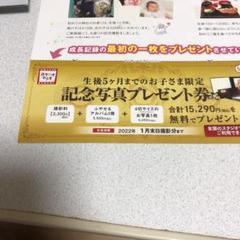 """Thumbnail of """"スタジオマリオ 記念写真 プレゼント券"""""""