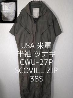 "Thumbnail of ""38s M CWU-27P アメリカ 米軍 半袖 ミリタリー オールインワン"""
