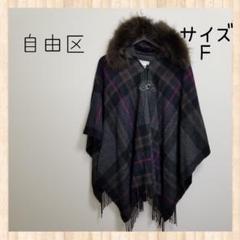"Thumbnail of ""♡佐々木希さん着用♡【自由区】ラクーンファー付き2wayポンチョストール"""
