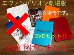 "Thumbnail of ""エヴァ 劇場版 DVDセット"""