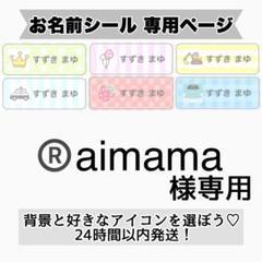 "Thumbnail of ""オーダー お名前シール"""