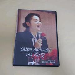 "Thumbnail of ""宝塚歌劇団 月組 暁千星さん お茶会DVD"""