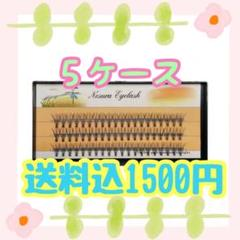 "Thumbnail of ""5ケース 1500円セルフ マツエク まつ毛エクステ"""