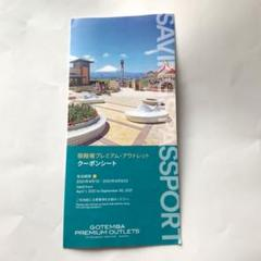 "Thumbnail of ""御殿場プレミアム・アウトレット クーポンシート 2021年9月30日まで"""