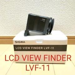 "Thumbnail of ""LCD VIEW FINDER LVF-11(SIGMA fp用)"""