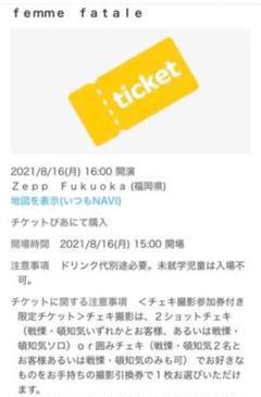 "Thumbnail of ""femme fatale zepp tour チケット"""