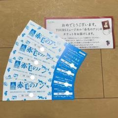 "Thumbnail of ""赤毛のアン ミュージカル メルパルク東京 8月17日 テラちゃん専用"""