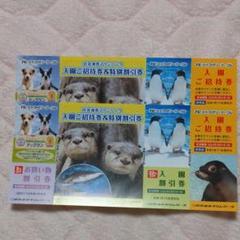"Thumbnail of ""油壷マリンパーク チケット ペア 9/30まで"""