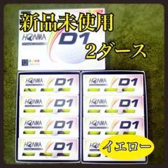"Thumbnail of ""イエロー ホンマゴルフ D1 ゴルフボール"""