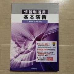 "Thumbnail of ""情報利活用 基本演習 Office 2016対応"""