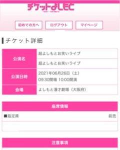 """Thumbnail of """"超よしもとお笑いライブ 6/26"""""""