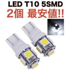 """Thumbnail of """"白2個 送無 ホワイト 5連SMD 用途多数 LEDバルブ T10 ウェッジ"""""""